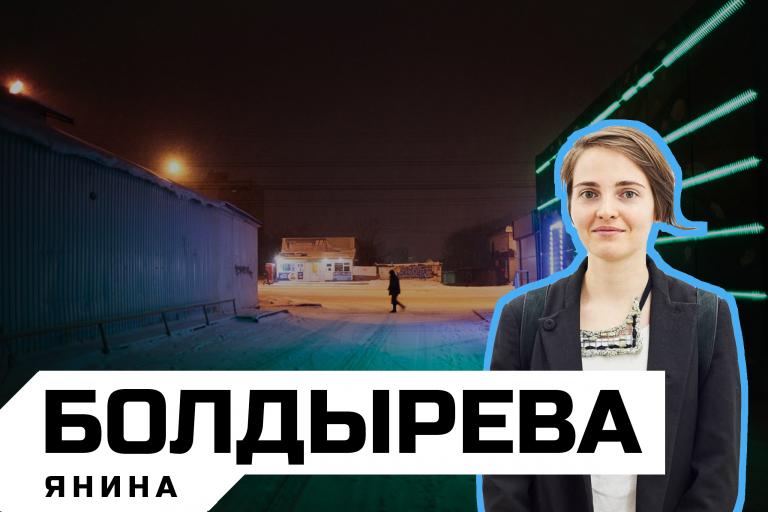 Янина Болдырева
