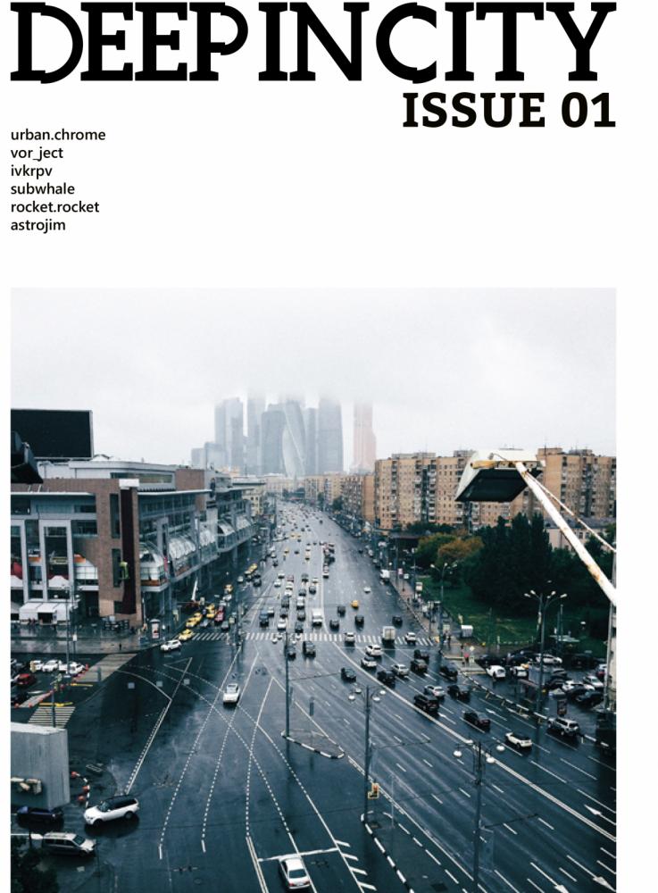 Цифровой архив российской уличной культуры – DEEP IN CITY