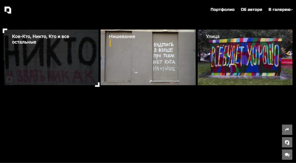 Цифровой архив российской уличной культуры – О проекте