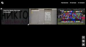 Цифровой архив российской уличной культуры