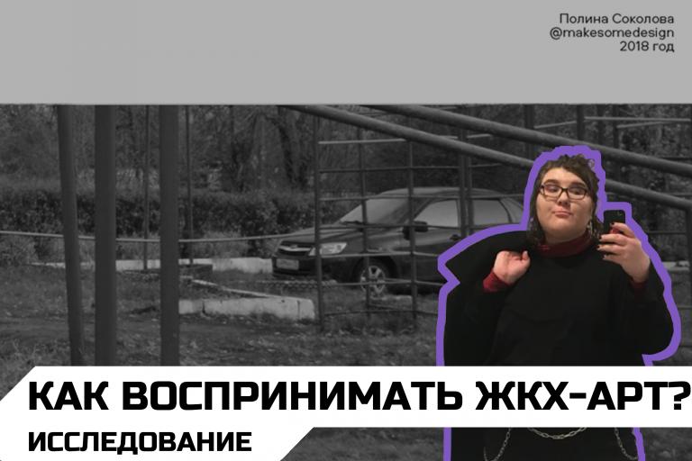ЖКХ-арт