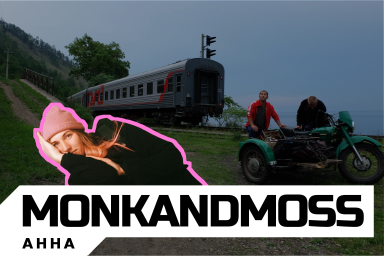 Анна Monkandmoss
