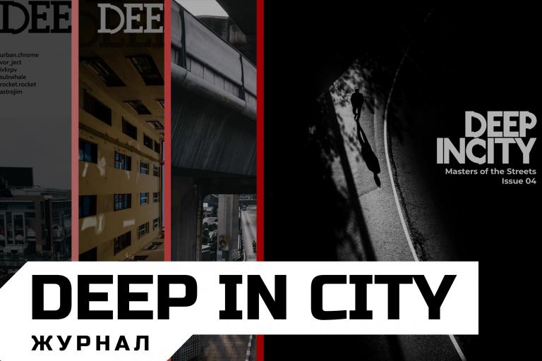 "Журнал ""DEEP IN CITY"""