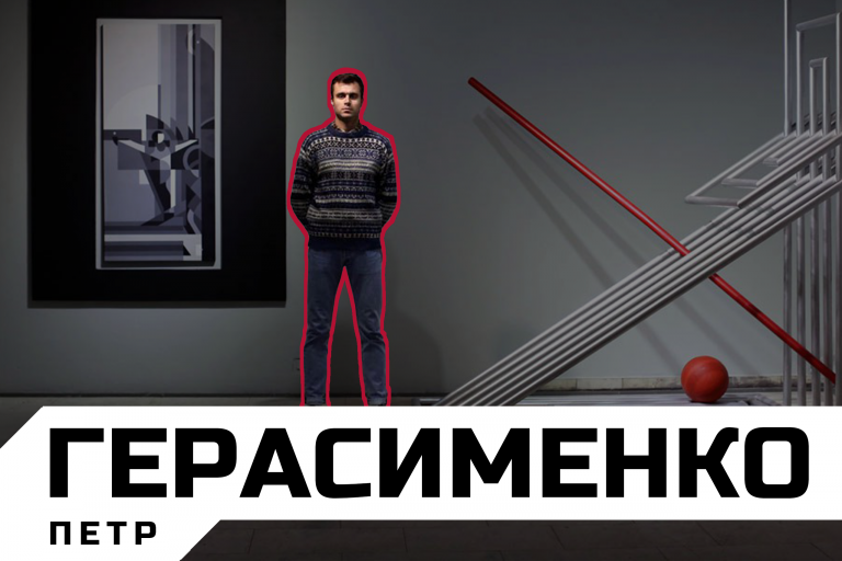 Пётр Герасименко