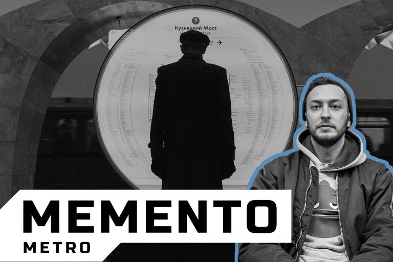 Memento Metro