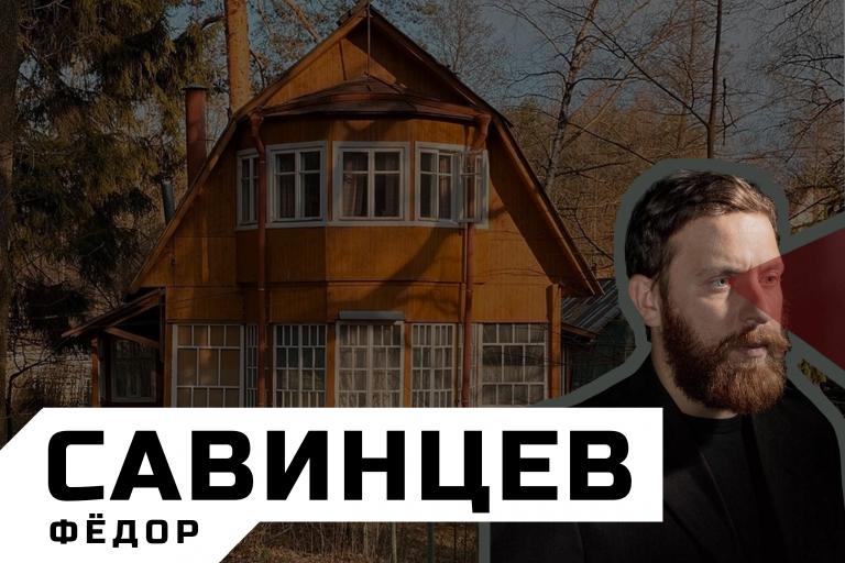Фёдор Савинцев