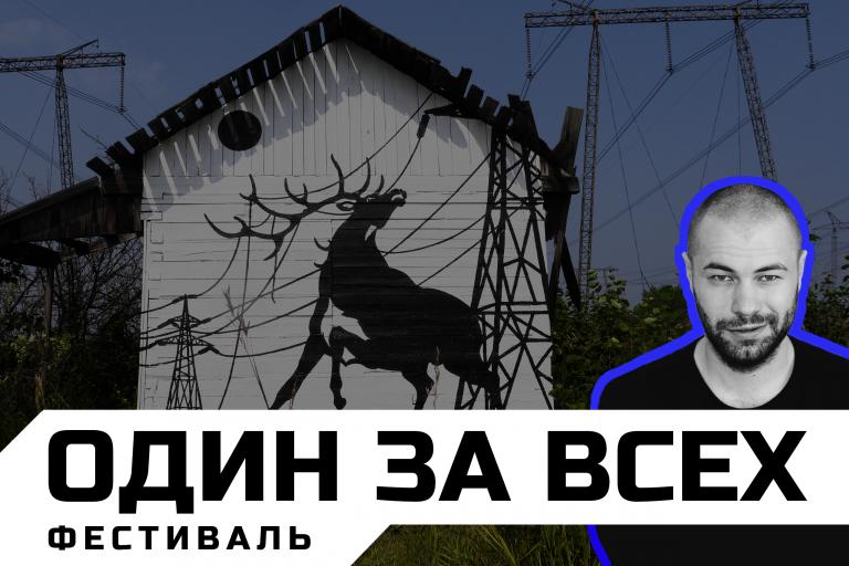 """Фестиваль """"Один за всех"""""""