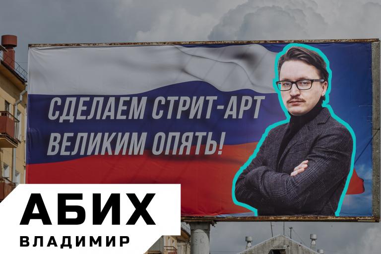 Владимир Абих