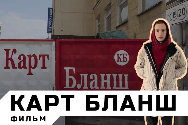Фильм «Карт Бланш»